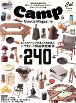 Camp Goods Magazine Cal特別編集(ATM MOOK)(vol.02)(単行本)