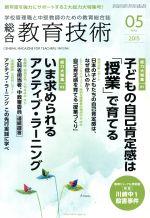 総合教育技術(月刊誌)(2015年5月号)(雑誌)