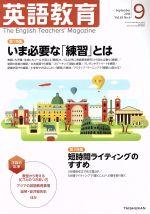 英語教育(月刊誌)(2016年9月号)(雑誌)