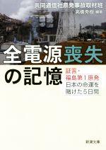 全電源喪失の記憶 証言・福島第1原発 日本の命運を賭けた5日間(新潮文庫)(文庫)