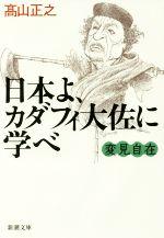 変見自在 日本よ、カダフィ大佐に学べ(新潮文庫)(文庫)