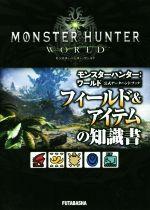 PS4 モンスターハンター:ワールド 公式データハンドブック フィールド&アイテムの知識書(文庫)