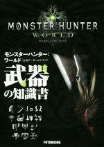 PS4 モンスターハンター:ワールド 公式データハンドブック 武器の知識書(文庫)