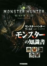 PS4 モンスターハンター:ワールド 公式データハンドブック モンスターの知識書(文庫)