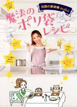 魔法のポリ袋レシピ 伝説の家政婦mako(美人開花シリーズ)(単行本)