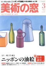 美術の窓(月刊誌)(2013年3月号)(雑誌)
