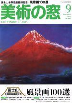 美術の窓(月刊誌)(2013年9月号)(雑誌)