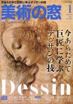 美術の窓(月刊誌)(2014年1月号)(雑誌)