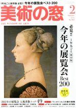 美術の窓(月刊誌)(2014年2月号)(雑誌)
