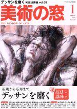 美術の窓(月刊誌)(2015年1月号)(雑誌)