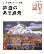 月刊美術(月刊誌)(2013年6月号)(雑誌)