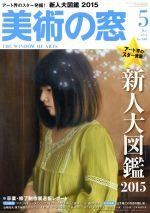 美術の窓(月刊誌)(2015年5月号)(雑誌)