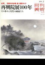 月刊美術(月刊誌)(2014年2月号)(雑誌)