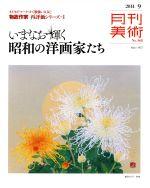月刊美術(2014年9月号)月刊誌