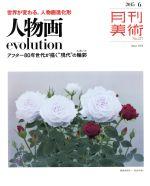 月刊美術(月刊誌)(2015年6月号)(雑誌)