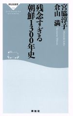 残念すぎる朝鮮1300年史(祥伝社新書528)(新書)