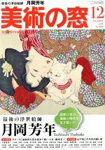 美術の窓(月刊誌)(2016年12月号)(雑誌)