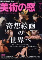 美術の窓(2017年7月号)月刊誌