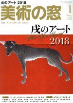 美術の窓(2018年1月号)月刊誌