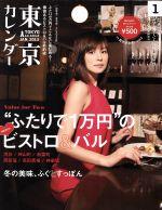 東京カレンダー(月刊誌)(2013年1月号)(雑誌)