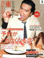 東京カレンダー(月刊誌)(2013年3月号)(雑誌)