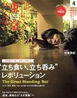東京カレンダー(月刊誌)(2013年4月号)(雑誌)