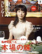 東京カレンダー(月刊誌)(2013年7月号)(雑誌)