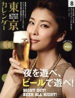 東京カレンダー(月刊誌)(2013年8月号)(雑誌)