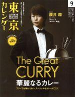 東京カレンダー(月刊誌)(2013年9月号)(雑誌)