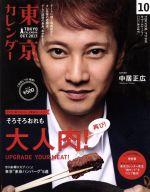 東京カレンダー(月刊誌)(2013年10月号)(雑誌)