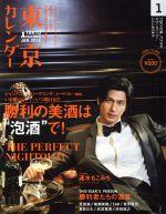 東京カレンダー(月刊誌)(2014年1月号)(雑誌)