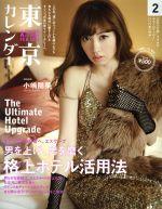 東京カレンダー(月刊誌)(2014年2月号)(雑誌)