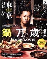 東京カレンダー(2014年3月号)月刊誌