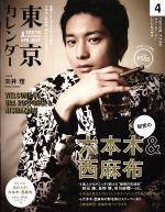 東京カレンダー(月刊誌)(2014年4月号)(雑誌)