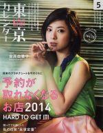 東京カレンダー(月刊誌)(2014年5月号)(雑誌)