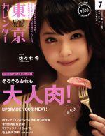 東京カレンダー(月刊誌)(2014年7月号)(雑誌)