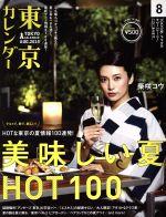 東京カレンダー(月刊誌)(2014年8月号)(雑誌)