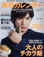 東京カレンダー(月刊誌)(2015年3月号)(雑誌)