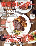 東京カレンダー(月刊誌)(2015年5月号)(雑誌)