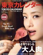 東京カレンダー(月刊誌)(2015年7月号)(雑誌)