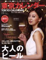 東京カレンダー(月刊誌)(2015年8月号)(雑誌)