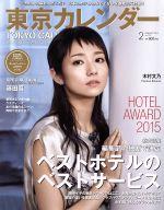 東京カレンダー(月刊誌)(2016年2月号)(雑誌)