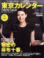東京カレンダー(月刊誌)(2016年3月号)(雑誌)