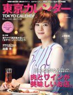 東京カレンダー(月刊誌)(2016年4月号)(雑誌)