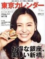 東京カレンダー(月刊誌)(2016年5月号)(雑誌)