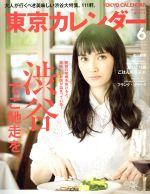 東京カレンダー(2016年6月号)月刊誌