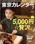 東京カレンダー(月刊誌)(2016年7月号)(雑誌)