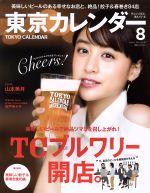 東京カレンダー(月刊誌)(2016年8月号)(雑誌)