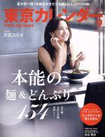 東京カレンダー(月刊誌)(2016年9月号)(雑誌)