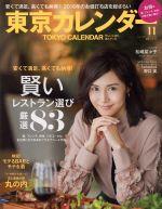 東京カレンダー(月刊誌)(2016年11月号)(雑誌)